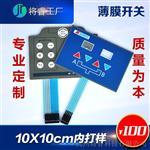 薄膜开关面板定制_批量生产_LED和加凸鼓包定制_薄膜开关面板生产厂家