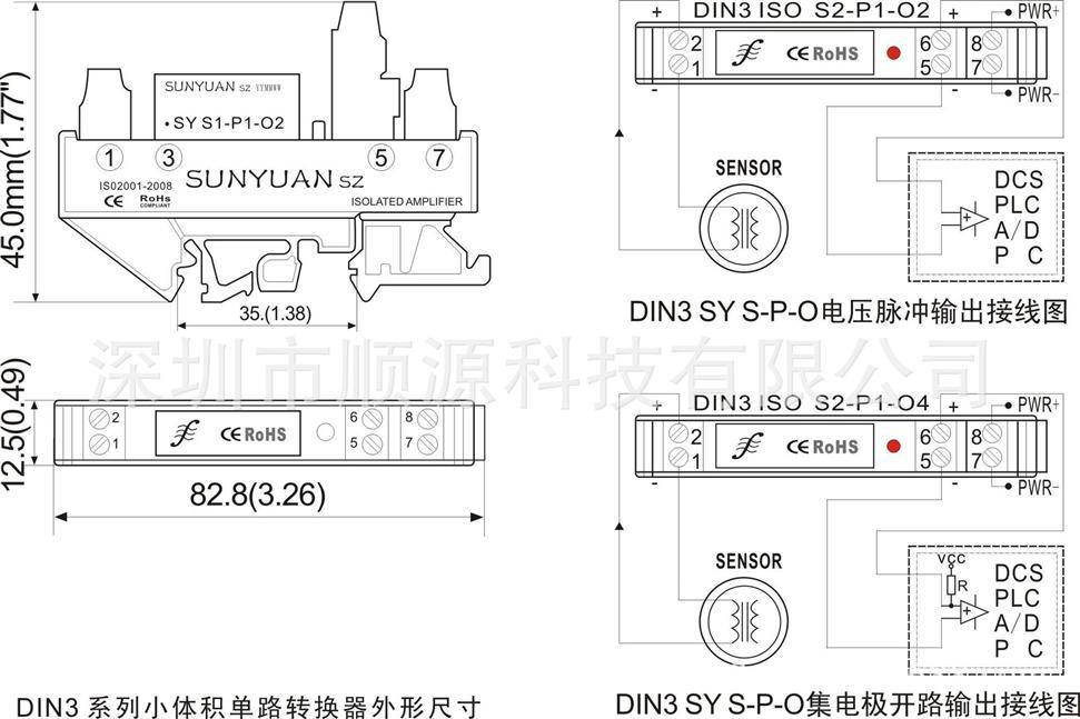 供应sunyuan隔离变送器 方波隔离变送器 正弦波锯齿波两隔离变送器