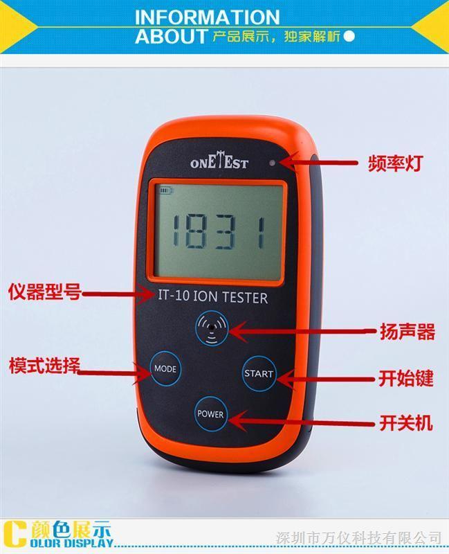 供应IT-10固体静态负离子浓度测试仪