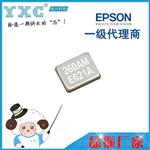供应爱普生晶振FA-20H 27.120MHZ压控振荡器 epson晶振样品中心