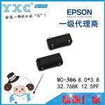 供应爱普生/epson 无源陶瓷晶振 MC2.768K晶振  无源晶体谐振器