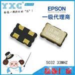 供应可编程有源晶振 5032 3.3V 24MHZ epson晶体振荡器