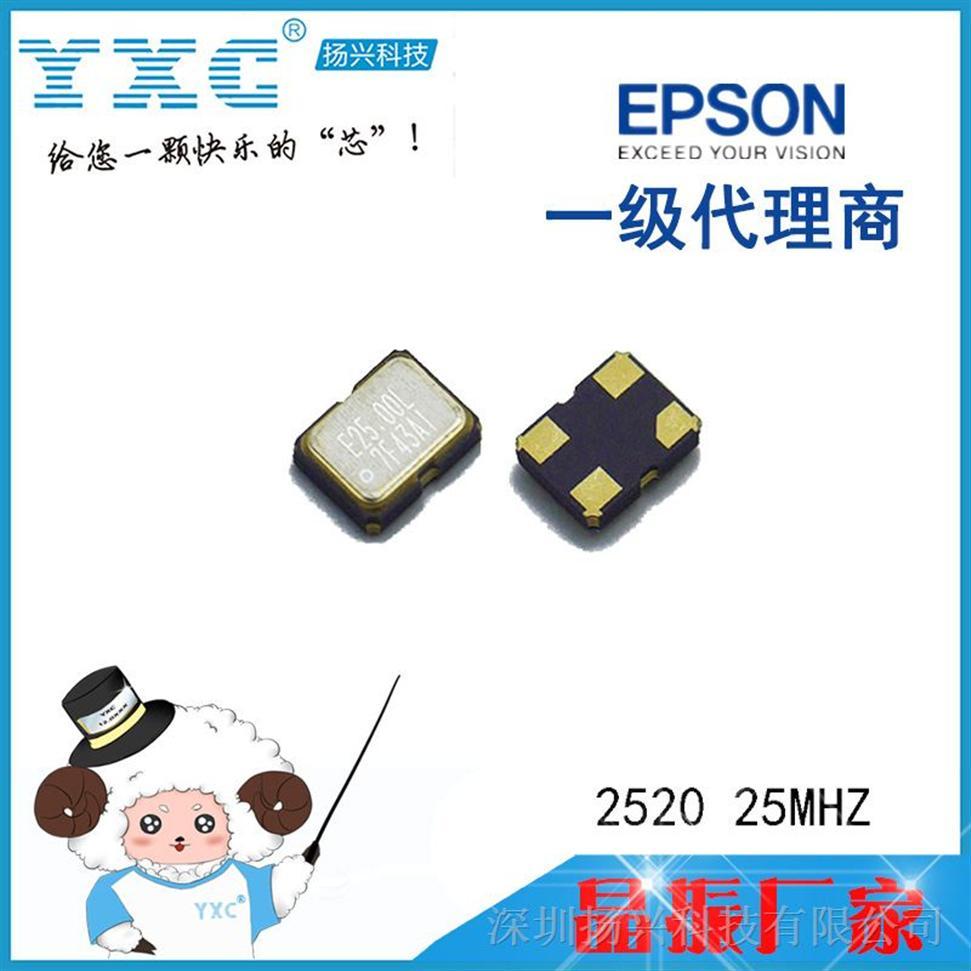 供应epson有源晶振 SG-210STF 32.125MHZ 通信设备晶振