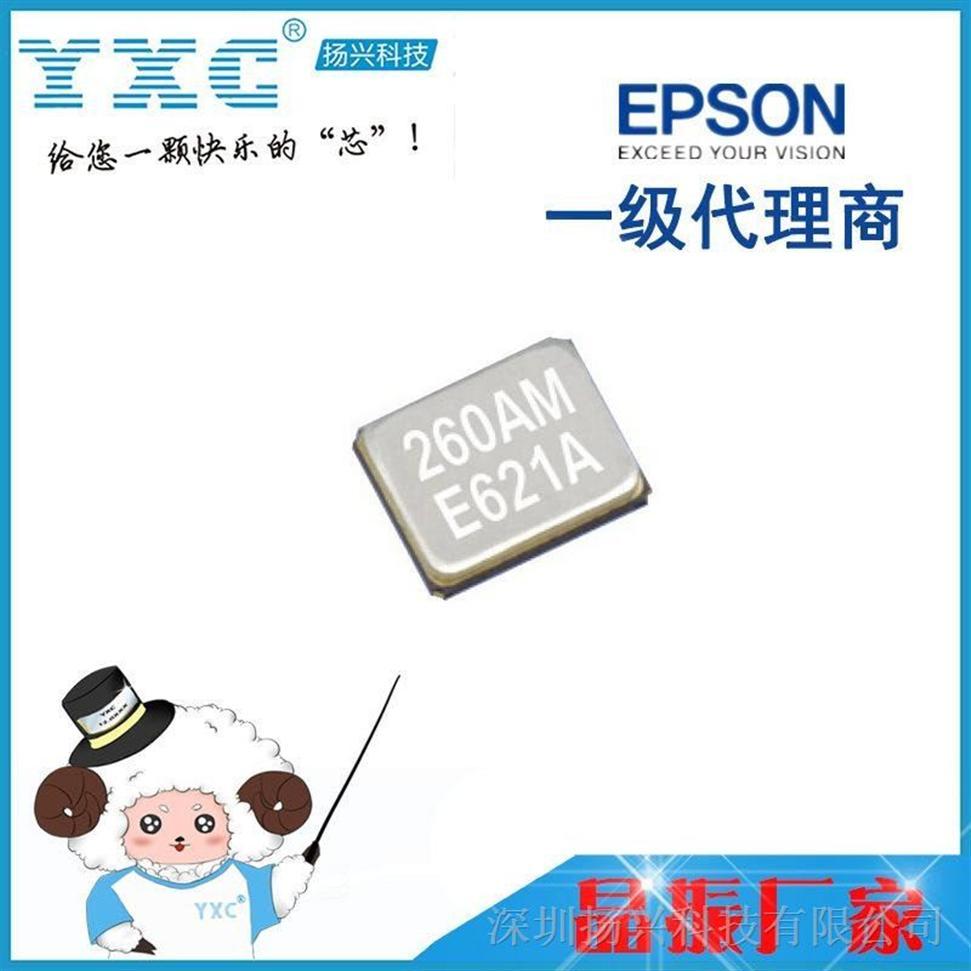 供应爱普生晶体谐振器FA-20H 38.4000MF10Z-AS3  epson晶振一级代理商 原厂技术支持