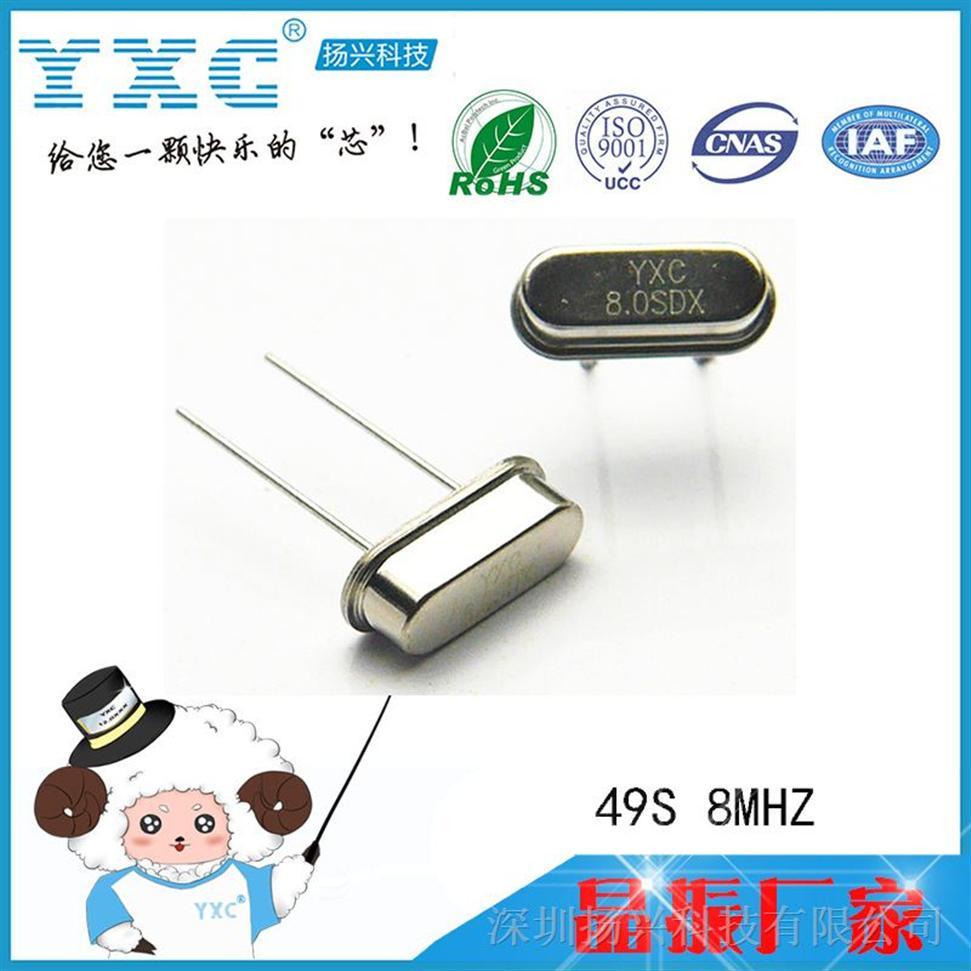 供应YXC直插晶振HC-49U 2MHZ 20PF 20PPM  石英晶振生产厂家