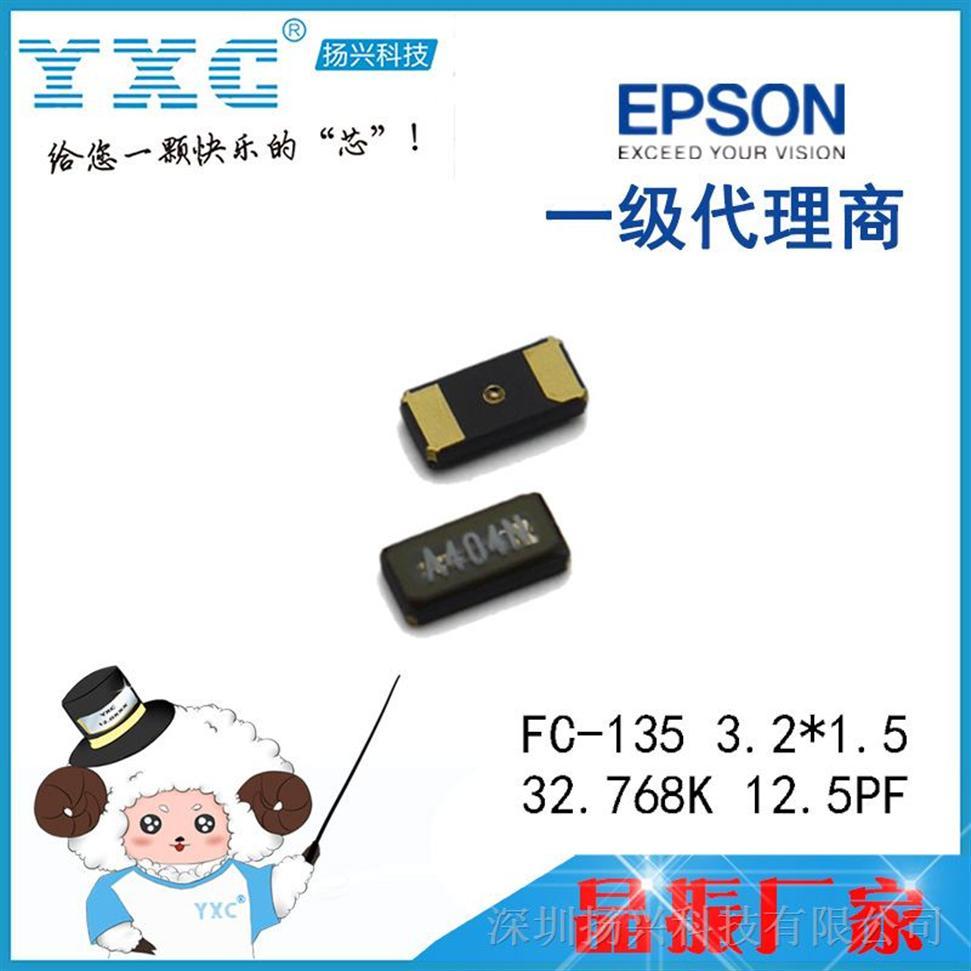 供应epson陶瓷晶振FC-135 32.768KHZ A608N 爱普生晶振中国样品中心