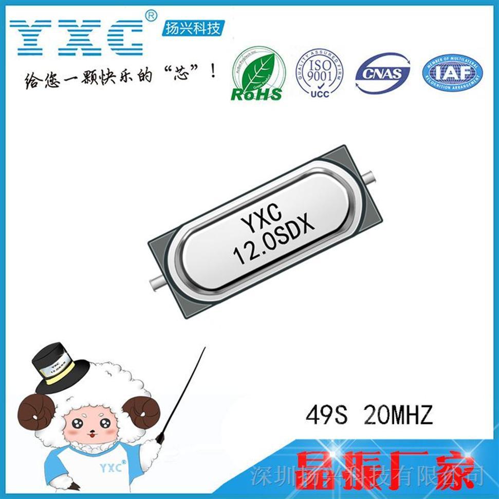 供应贴片无源晶振49SMD 11.0592M YXC晶振品牌
