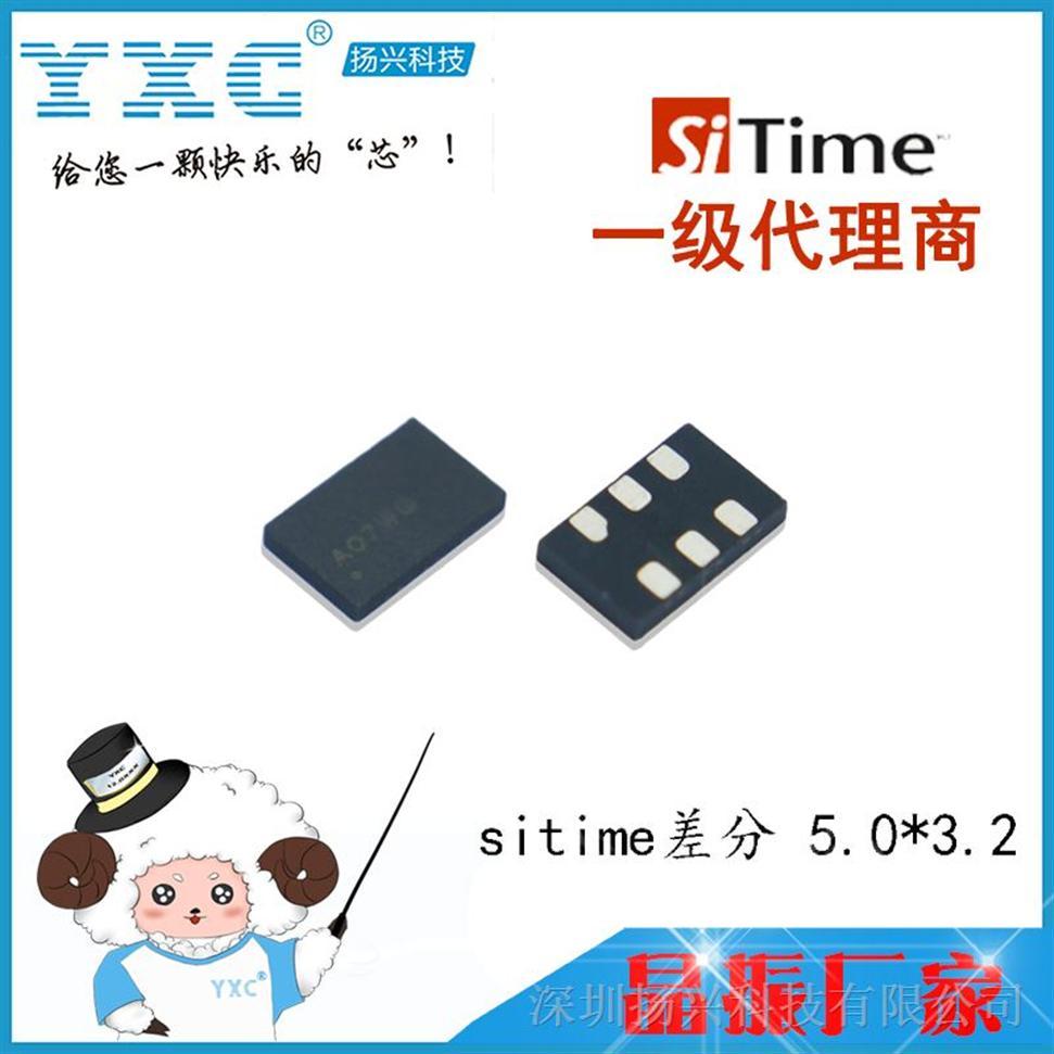 供应SITIME硅晶振SITM差分晶振3.3v  sitime授权技术支持服务商