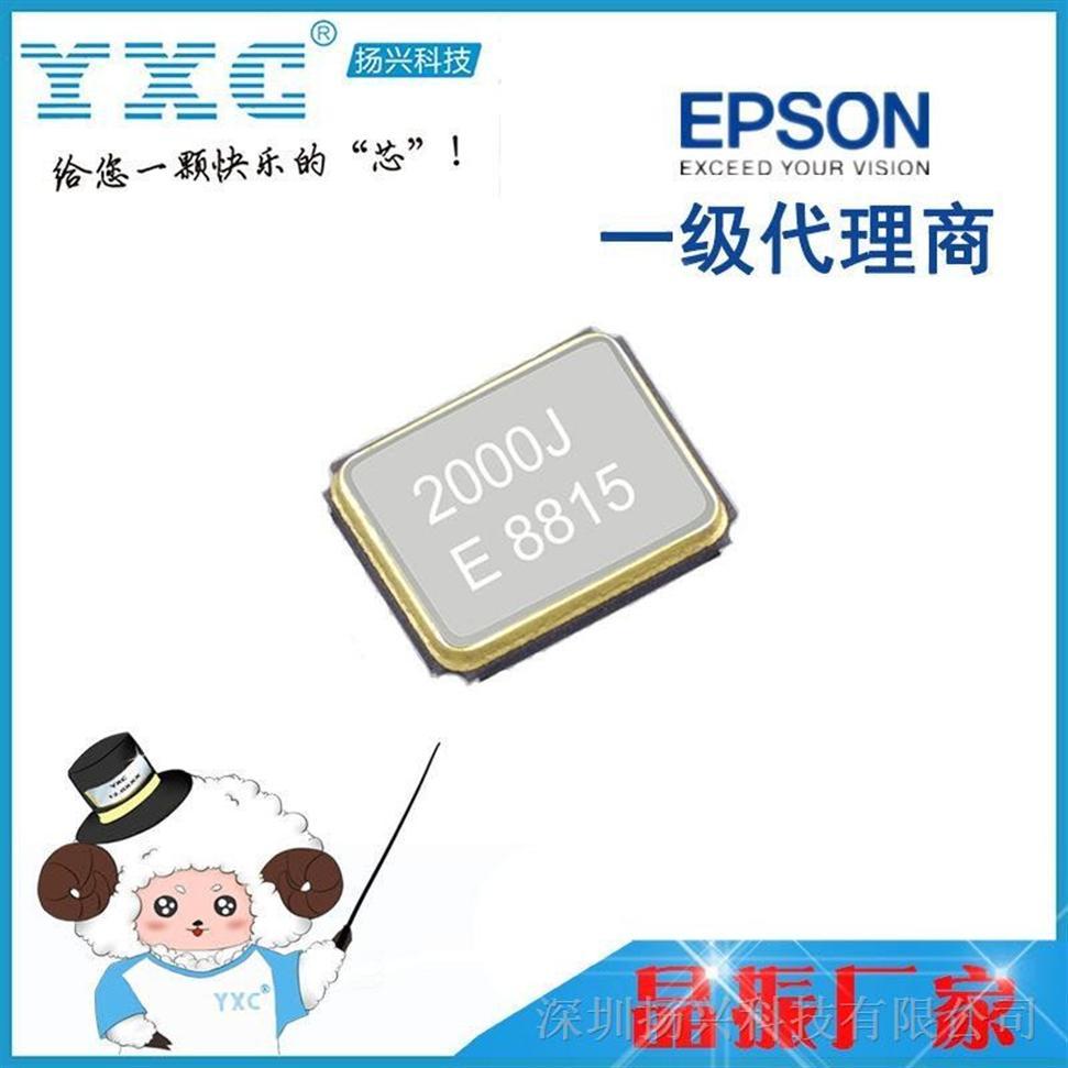 供应晶体谐振器TSX-3225 26MHZ 9PF  爱普生晶振中国现样中心
