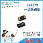 epson晶振的代理商哪家比较有优势