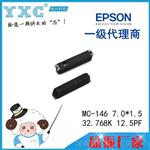 MC-146无源晶体 MC-146无源晶体代理商 MC-146爱普生晶振