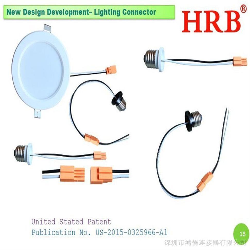 筒灯连接器,国产LED筒灯连接器,HRB品牌,实力厂家