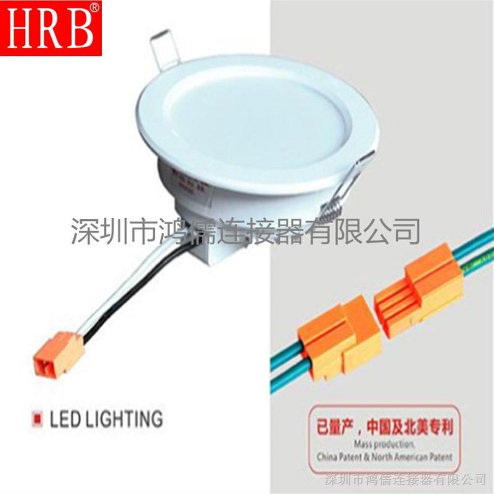 LED筒灯连接器