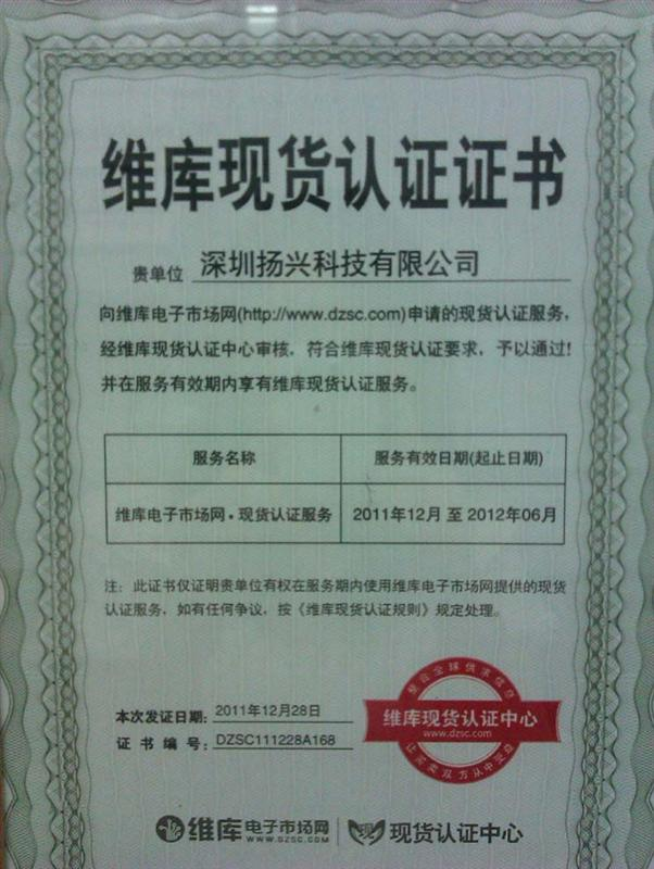 维库现货认证证书